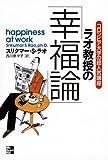 コロンビア大学超人気講座 ラオ教授の「幸福論」―人生に「いいことが」次々と起こる35の法則