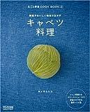 キャベツ料理 ‾野菜がおいしい毎日のおかず‾ (丸ごと野菜COOK BOOK 2)
