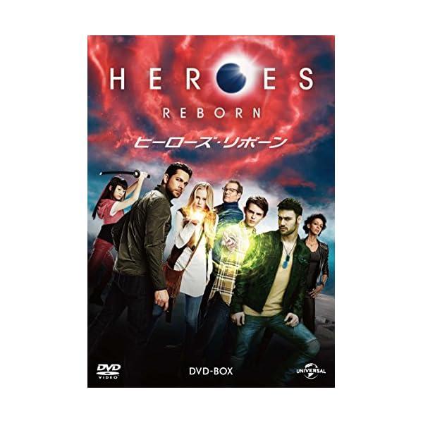 HEROES REBORN/ヒーローズ・リボーン...の商品画像