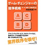 ゲーム・チェンジャーの競争戦略 ルール、相手、土俵を変える (日経ビジネス人文庫)