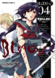 BLOOD-C(4) (角川コミックス・エース)