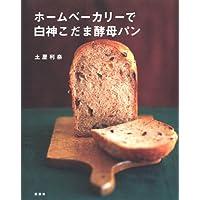 ホームベーカリーで白神こだま酵母パン (講談社のお料理BOOK)