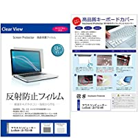 メディアカバーマーケット マウスコンピューター LuvBook LB-F551XN [15.6インチ(1920x1080)]機種用 【極薄 キーボードカバー フリーカットタイプ と 反射防止液晶保護フィルム のセット】