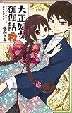 大正処女御伽話 5 (ジャンプコミックス)