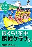 ぼくら! 花中探偵クラブ 5