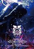 己龍単独公演「FAMILY PARTY」千秋楽-己龍編- ~二〇一六年一月八日 Zepp Tokyo~【初回限定盤】 [DVD]