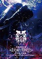 己龍単独公演「FAMILY PARTY」千秋楽-己龍編- ~二〇一六年一月八日 Zepp Tokyo~【初回限定盤】 [DVD](在庫あり。)