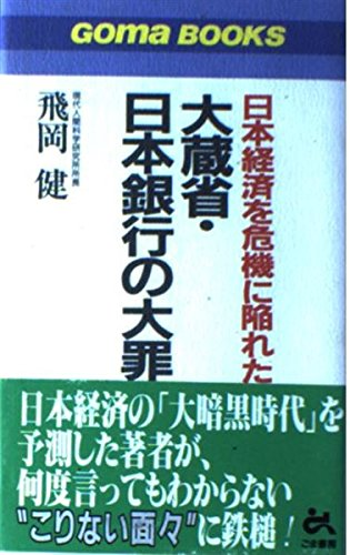 日本経済を危機に陥れた 大蔵省・日本銀行の大罪 (ゴマブックス)
