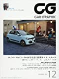 CG 2016年 12 月号 [雑誌]