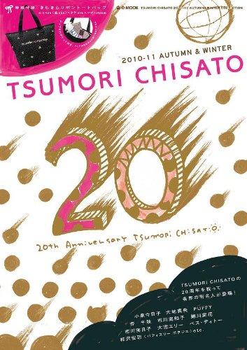 TSUMORI CHISATO 2010-11  AUTUMN & WINTER COLLECTION (e-MOOK)の詳細を見る