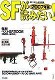 SFが読みたい!〈2007年版〉発表!ベストSF2006 国内篇・海外篇 画像