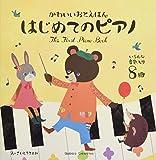 はじめてのピアノ (かわいいおとえほん)