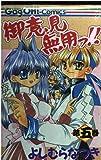 御意見無用っ!! 第5巻 (ガンガンWINGコミックス)