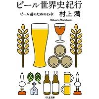 ビール世界史紀行 ビール通のための15章 (ちくま文庫)