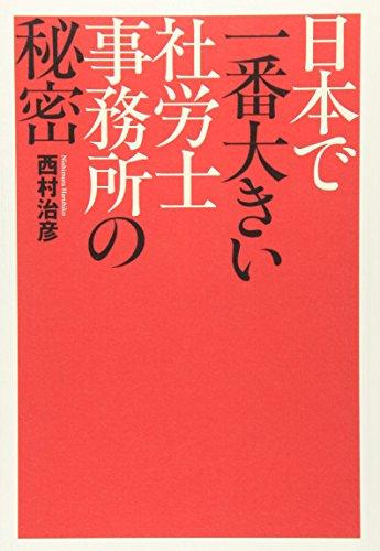 日本で一番大きい社労士事務所の秘密の詳細を見る