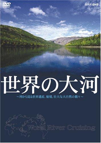 世界の大河 World River Cruising 河から見る世界遺産、秘境、壮大な大自然の数々 [DVD]