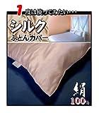 ■極上のシルク【掛け布団カバー】セミダブル(170×210cm)オレンジ