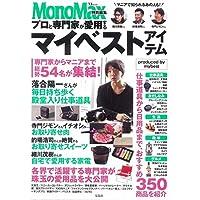 MonoMax特別編集 プロと専門家が愛用するマイベストアイテム (TJMOOK)