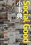 Social Good小事典 (現代プレミアブック)