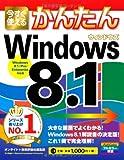 今すぐ使えるかんたん Windows 8.1