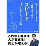 売れるセールスレターを1時間で書き上げるスピードコピーライティング術 [DVD]