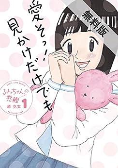 [原克玄]のるみちゃんの恋鰹(1)【期間限定 無料お試し版】 (ビッグコミックス)
