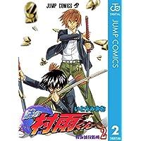 謎の村雨くん 2 (ジャンプコミックスDIGITAL)