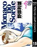 Monacoの空へ 15 (ヤングジャンプコミックスDIGITAL)