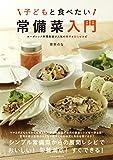 Amazon.co.jp子どもと食べたい 常備菜入門 (タツミムック)