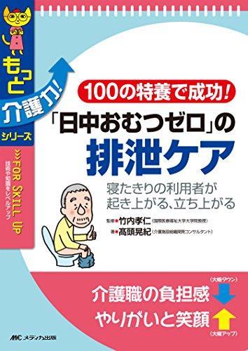 「日中おむつゼロ」の排泄ケア: 100の特養で成功!/寝たき...