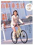自転車生活19 (エイムック 1685)