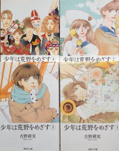 少年は荒野をめざす コミック 全4巻完結セット (集英社文庫―コミック版)の詳細を見る