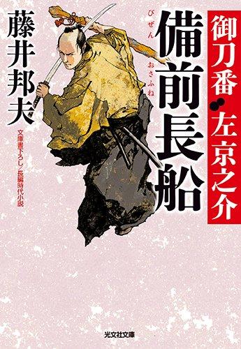 備前長船: 御刀番 左京之介(六) (光文社時代小説文庫)の詳細を見る