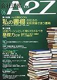 会社法務A2Z(エートゥージー) 2021年 06 月号 [雑誌]