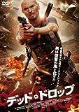 デッド・ドロップ[DVD]