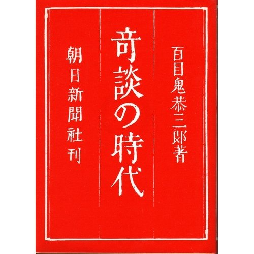 奇談の時代  / 百目鬼 恭三郎