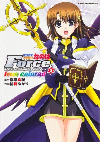 魔法戦記リリカルなのはForce true colored (3) (カドカワコミックス・エース)の詳細を見る