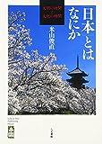 「日本」とはなにか ―文明の時間と文化の時間