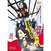 恐怖女子高校 暴行リンチ教室 [DVD]