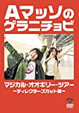 Aマッソのゲラニチョビ マジカル・オオギリー・ツアー~ディレクターズカット版~[DVD]