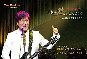 野口五郎 これが愛と言えるように 大阪Ver テイクアウトライブ
