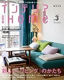 オレンジページインテリアand home no.3 (オレンジページムック) 画像