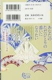 蜜夜婚~付喪神の嫁御寮~ (4) (フラワーコミックスアルファ) 画像
