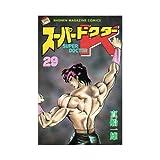 スーパードクターK 29 (少年マガジンコミックス)