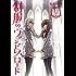 制服のヴァンピレスロード 2巻 (デジタル版ガンガンコミックスJOKER)