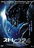 ストレージ24[DVD]