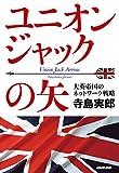 PDFを無料でダウンロード ユニオンジャックの矢―大英帝国のネットワーク戦略