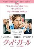 グッド・ガール[DVD]