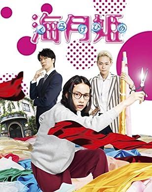 海月姫 <2枚組> [Blu-ray]