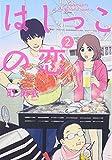はしっこの恋 2 (Feelコミックス)